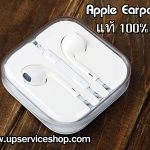 หูฟัง Apple EarPods แท้ 100% ในราคาส่ง