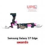 ขายส่ง แพรชาร์จ Samsung Galaxy S7 Edge พร้อมส่ง