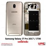 อะไหล่ บอดี้ฝาหลัง Samsung Galaxy J7 Pro 2017 / J730.