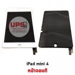 หน้าจอแท้+ทัชสกรีน iPad mini 4 (หน้าจอชุด)