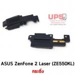 กระดิ่ง ASUS ZenFone 2 Laser (ZE550KL)