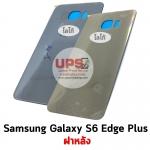 ขายส่ง ฝาหลัง Samsung Galaxy S6 Edge Plus สินค้าเกรดคุณภาพ.