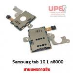 สายแพรถาดซิม Samsung tab 10.1 n8000