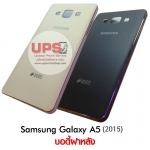 ขายส่ง บอดี้ฝาหลัง Samsung Galaxy A5 (2015) พร้อมส่ง