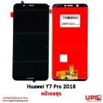 อะไหล่ หน้าจอชุด Huawei Y7 Pro 2018