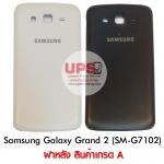 ฝาหลัง Samsung Galaxy Grand 2 (SM-G7102) สินค้างานคุณภาพ