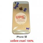 ขายส่ง บอดี้เคส iPhone SE งานแท้ สีทอง