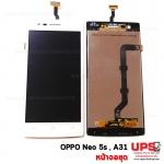 หน้าจอชุด OPPO Neo 5s (r1206)