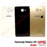ฝาหลัง Samsung Galaxy A9