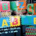 แผ่นโฟมรองคลานรุ่นจิ๊กซอว์ตัวอักษร A - Z 1 เซตมีทั้งหมด 26 แผ่น