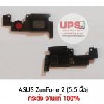 กระดิ่ง Asus ZenFone 2 (5.5 นิ้ว) (z00ad/ze551ml)(z008d/ze550ml)