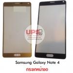 กระจกหน้าจอ Samsung Galaxy Note 4.