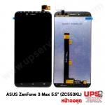 อะไหล่ ASUS ZenFone 3 Max (ZC553KL) จอ 5.5 นิ้ว