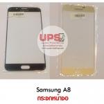 ขายส่ง กระจกหน้าจอ Samsung Galaxy A8.