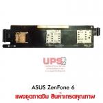 แผงชุดถาดซิม ASUS ZenFone 6