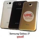 ชุดบอดี้ Samsung Galaxy J7