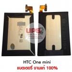 แบตเตอรี่ HTC One mini งานแท้