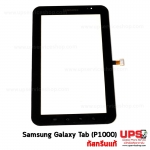 ทัสกรีนSamsung Galaxy Tab (P1000)
