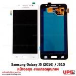 อะไหล่ หน้าจอชุด Samsung Galaxy J5 (2016) / J510 งานเกรดคุณภาพ.