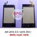 ขายส่ง ทัชสกรีน AIS Lava 3.5 (Lava 354) งานแท้