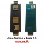 แผงชุดถาดซิม Asus Zenfone 2 Laser 5.5(z00ad/ze551ml)(z008d/ze550ml)