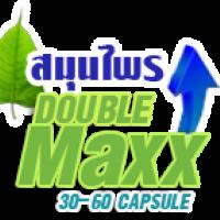 ร้านDOUBLE MAXX ดับเบิ้ลแม็ก อาหารเสริมชาย