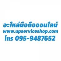 ร้านอะไหล่มือถือ ราคาส่ง สำหรับช่าง ร้านมือถือ ขายส่ง ขายปลีก บริการออนไลน์ อัพเดตคลังสินค้าทุกวัน
