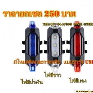 เซตไฟ USB SET 01