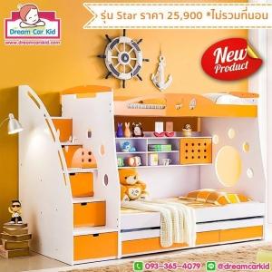เตียง 2 ชั้น รุ่น Star bunk bed ( NEW MODEL )