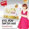 Gluta Frosta Plus ผลิตภัณฑ์พัฒนาใหม่ เข้มข้นขึ้น ขาว สวย ใส วิ้ง เร็วกว่า