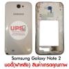 ขายส่ง บอดี้(ฝาหลัง) Samsung Galaxy Note 2 N7100 สินค้าเกรดคุณภาพ