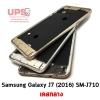 ขายส่ง เคสกลาง Samsung Galaxy J7 (2016) SM-J710 พร้อมส่ง