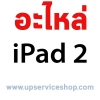 ขายส่ง อะไหล่ iPad 2 ทัชสกรีน,หน้าจอ,แบตเตอรี่,สายแพร