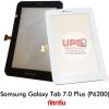 ขายส่ง ทัสกรีน Samsung Galaxy Tab 7.0 Plus (P6200) พร้อมส่ง