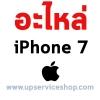 อะไหล่ iPhone 7 หน้าจอ,แบตเตอรี่,เคสฝาหลัง,ลำโพง,แพรตูดชาร์จ (ราคาส่ง)