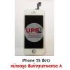ขายส่ง หน้าจอชุด iPhone 5S สินค้าคุณภาพเกรด A สีขาว