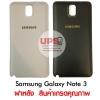 ขายส่ง ฝาหลัง Samsung Galaxy Note 3 N9000,N9005 สินค้าเกรดคุณภาพ