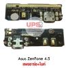 ขายส่ง แผงชาร์จ+ไมค์ Asus ZenFone 4.5 พร้อมส่ง