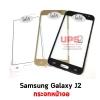 ขายส่ง กระจกหน้าจอ Samsung Galaxy J2 พร้อมส่ง
