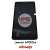 ขายส่ง หน้าจอชุด Lenovo A7000-a พร้อมส่ง