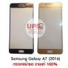 ขายส่ง กระจกหน้าจอ Samsung Galaxy A7 (2016) งานแท้