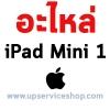 ขายส่ง อะไหล่ iPad Mini 1 อะไหล่หน้าจอ,แบตเตอรี่,แผงชาร์จ,ลำโพง,สายแพรต่างๆ,กระดิ่ง