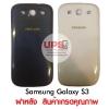 ขายส่ง ฝาหลัง Samsung Galaxy S3 I-9300 สินค้าเกรดคุณภาพ