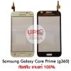 ขายส่ง ทัชสกรีน Samsung Galaxy Core Prime (g360) งานแท้