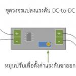 วิธีใช้งานวงจรแปลงแรงดัน DC to DC Converter เบื้องต้น