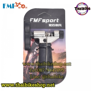 ตัวตัดโซ่ FMF
