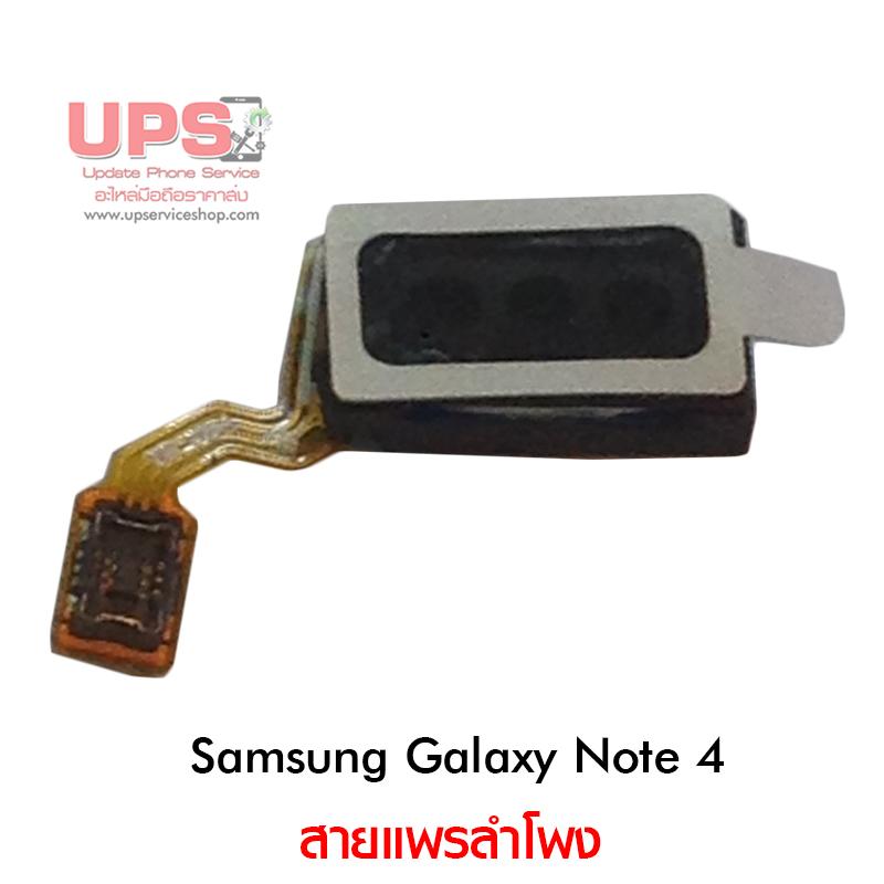 ขายส่ง สายแพรลำโพง Samsung Galaxy Note 4 พร้อมส่ง