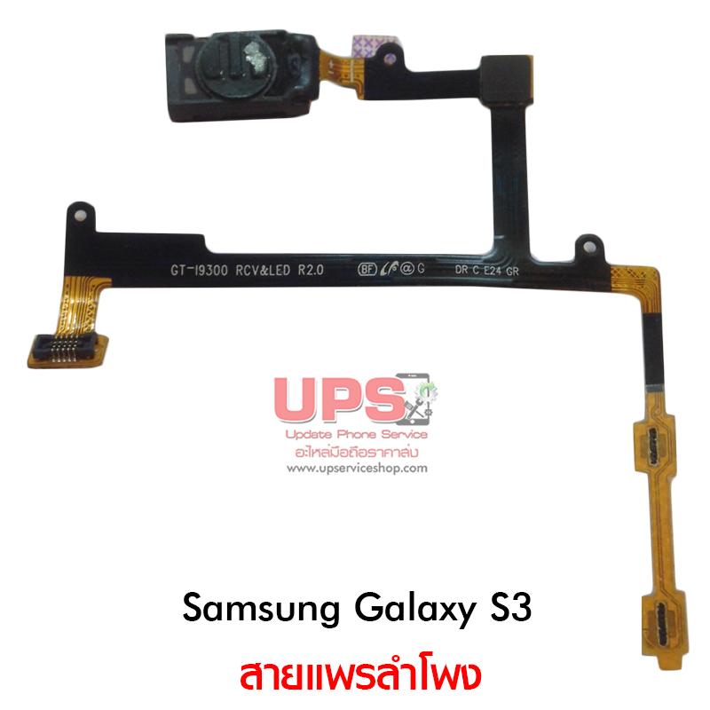ขายส่ง สายแพรลำโพง Samsung Galaxy S3
