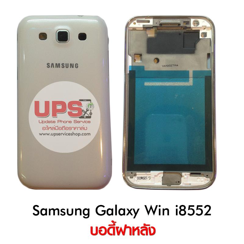 ขายส่ง บอดี้ฝาหลัง Samsung Galaxy Win i8552 พร้อมส่ง