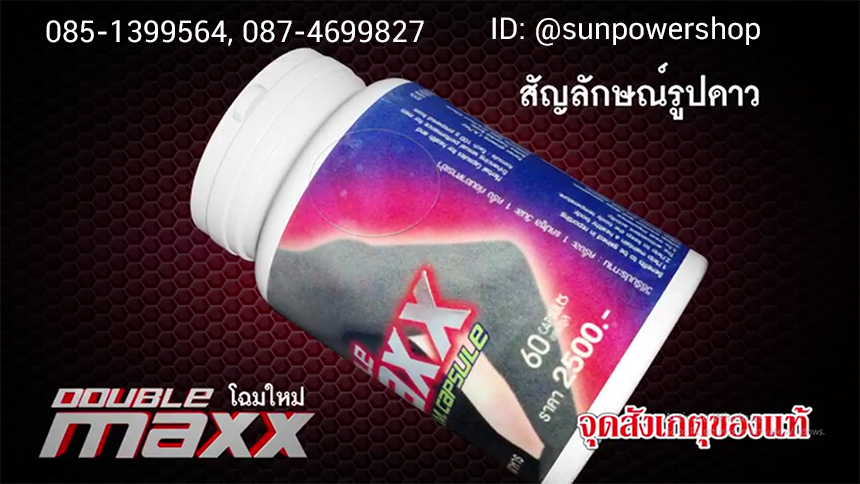 doublemaxx